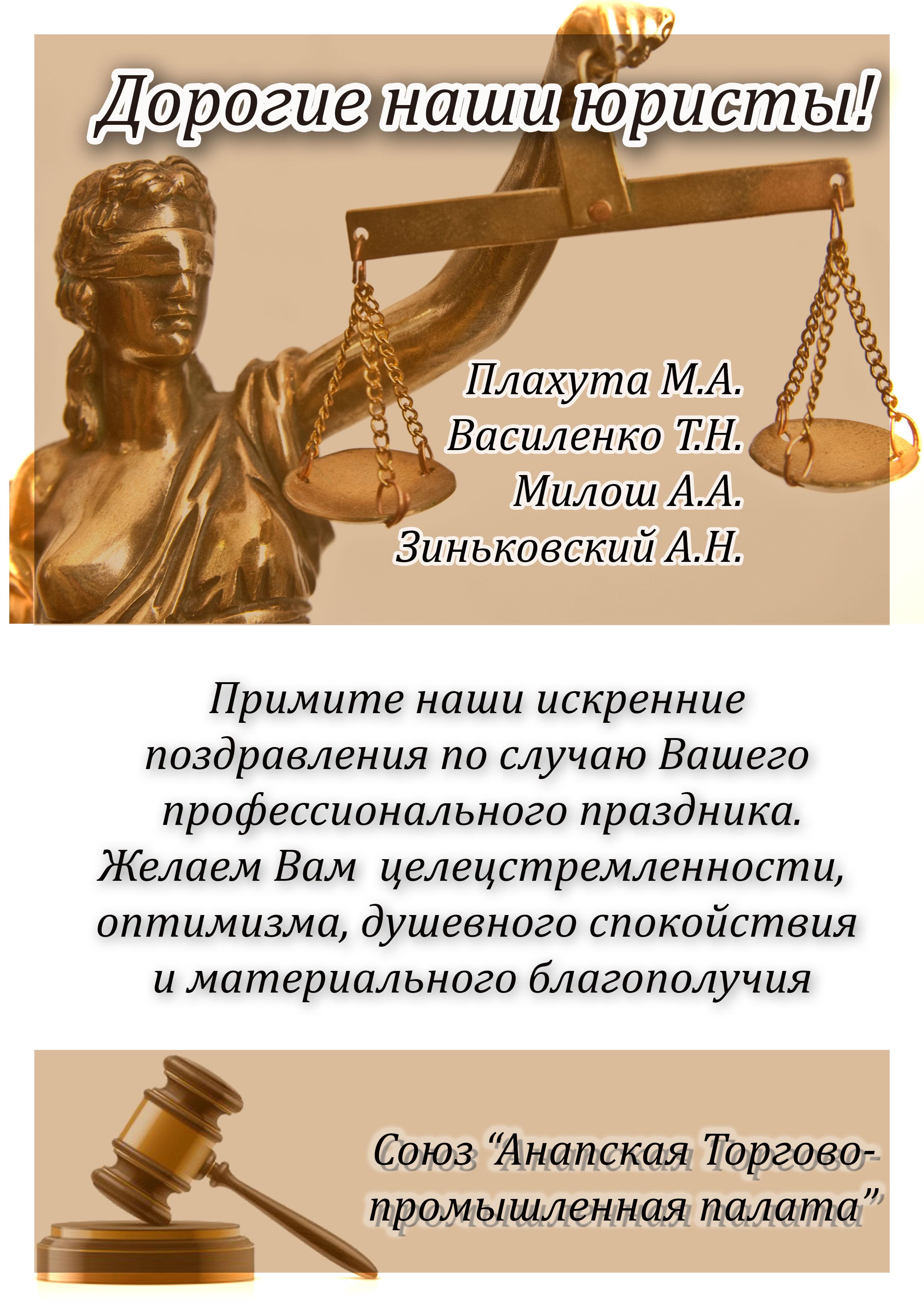 День юриста поздравления